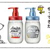 """新「アミノメイソン」から、『スヌーピー』のデザインボトルが数量限定で登場!""""ハイカロ泡""""で毛先までまとまるヘアケア♪"""
