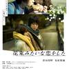 菅田将暉&有村架純が人生最高の恋をした!映画『花束みたいな恋をした』奇跡のような<5年間>を映し出す本予告&本ポスターが解禁!