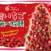 いちごでHappy!Berry X'mas♪ スイパラ全店舗にて『国産いちご食べ放題』開催!