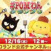 ポムポムプリンとバッドばつ丸がお笑いコンビを結成!凸凹コンビが息ピッタリ?な漫才とコントを初披露☆「#POM わんグランプリ」動画、12月16日より公開
