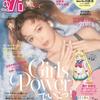 藤田二コルとスーパーセーラームーンのスペシャルなコラボが「ViVi」2月号で実現!セーラー10戦士のスペシャルなステッカーも付いてくる☆