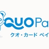 クオカード『QUOカードPay(クオ・カード ペイ)』5,000円分/6名様