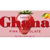 この時期だけの可愛らしいピンク色♡ 甘酸っぱい苺味が楽しめる『ガーナピンクチョコレート』発売!