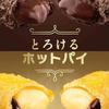 とろけるクリームがぎっしり♡ 日本マクドナルド史上初の新作『クリームブリュレパイ』&昨年大好評の『ベルギーショコラパイ』期間限定で発売