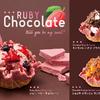 """""""ルビーチョコレート""""でアイスクリームをピンク色に彩る♡ コールド・ストーンに『ルビー ベリー チョコレート』『キャラメル ハグズ ブラウニー』『ショコラ オランジュ ランデヴー』が期間限定で登場!"""