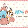 『ぼのぼの×カピバラさん in SWEETS PARADISE』が上野ABAB店にてスタート!『ぼのぼのショップ@東京駅ワゴン』では「ぼのぼのハート」新商品を発売♪