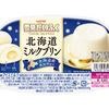 練乳ソースをミルクプリンアイスで包んだ特別な一品☆『雪見だいふく北海道ミルクプリン』新発売