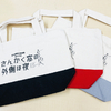 """映画『さんかく窓の外側は夜』""""オリジナルトートバッグ""""/3名様"""