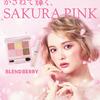 玉城ティナとの「コラボデザインポーチ」付き♪ メイクブランド『BLEND BERRY』から、春のムードを演出できる「SAKURA COLLECTION」が数量限定で発売!