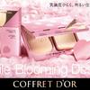 特製花びらスポンジ付き♡ コフレドールから「SMILE BLOOMING DESIGN」をテーマにした春限定セットが登場!