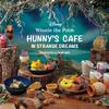 大人気「はちみつカフェ」が横浜に初登場!「ナイトメアメニュー」と「はちみつメニュー」が楽しめるOH MY CAFEプロデュース『Winnie the Pooh』HUNNY'S CAFE in STRANGE DREAMSが期間限定オープン!