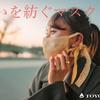 ファッションと機能を兼ね備えたカラフルな万能マスク☆『想いを紡ぐリボンマスク』「Makuake」にて期間限定で発売中!