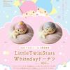 キキ&ララが流星のかかるピンクの雲に乗った可愛いドーナツ♡ フロレスタに『リトルツインスターズホワイトデードーナツ』が期間限定で登場!