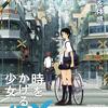 """あの""""青春""""が時をかけて、帰ってくる!細田守監督作品『時をかける少女 4DX』4DX シアターにて期間限定で上映!!"""