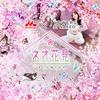 「FLOWERS BY NAKED」の桜アートが森永乳業と初コラボ♡ おうちで「日本一早いお花見」が楽しめるコラボ商品が発売中&Twitterキャンペーンを実施中!