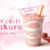 カリフォルニア発スムージー・ジュース専門店「Jamba」から、桜餅の風味が楽しめる『my chill sakura(マイチル・サクラ)』が新発売!