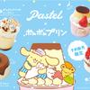 """ポムポムプリンのお誕生日をお祝いする大きな2段ケーキも登場♪ """"なめらかプリン""""でおなじみの「Pastel(パステル)」×「ポムポムプリン」がコラボ!"""