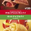 チョコの甘さ&いちごの甘酸っぱさが相性抜群♡ マクドナルドから、新作『ずるいチョコいちごパイ』が期間限定で発売!