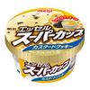 卵黄を使用したプリンのような味わいのカスタードアイスに、しっとり食感のココアクッキーをミックス♡『明治 エッセルスーパーカップ カスタードクッキー』新発売