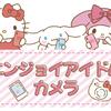 マイメロやシナモンの可愛いフレームに入った写真が作れる♡ エンジョイアイドルシリーズ公式サイトにて新コンテンツ『エンジョイアイドルカメラ』が登場!
