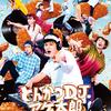 映画『とんかつDJアゲ太郎』Blu-ray豪華版[2枚組:本編Blu-ray+特典Blu-ray]/1名様