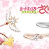 「カードキャプターさくら クリアカード編」から、桜の花モチーフの新作リングが発売!まるで桜の花びらが舞い落ちる軌跡を描いたようなデザイン♡