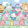 マイメロやシナモン、ポムポムプリンが動物コスチューム姿に♡ Happyくじ『Sanrio Animal Collection』がファミリーマート、ローソン、GEO等にて数量限定で発売!