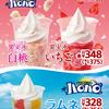 2021年『ハロハロ』第1弾☆「ラムネ」「果実氷いちご」「果実氷白桃」ミニストップにて発売