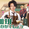 中村倫也、夏帆、磯村勇斗のインタビュー等を収録!テレビ東京ドラマ「珈琲いかがでしょう」公式ビジュアルBOOKが発売