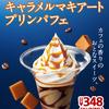 エスプレッソコーヒー使用のプリン&キャラメルソースが織り成す新作パフェ♡ ミニストップから『キャラメルマキアートプリンパフェ』が新発売!