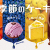 色鮮やかな「熊本ベリー」に、ふわふわ食感の「口どけオレンジ」も♪ コメダ珈琲店に、初夏の新作ケーキが登場!