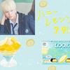 主演・ラウール(Snow Man)×ヒロイン・吉川愛☆ 不二家から、映画『ハニーレモンソーダ』の世界観を表現したLOOKチョコ&ゼリーが発売!