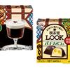 レトロでノスタルジックな世界観が楽しめる♡ 不二家から『喫茶室LOOK(コーヒーゼリー/バナナパフェ)』新発売!
