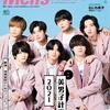 なにわ男子(関西ジャニーズ Jr.)全員が「美男子計画 2021」特集号の表紙に登場!『Men's PREPPY』7月号が6月1日(火)発売!