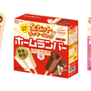ヒット以上が必ず当たる!『ホームランバー®全ヒットラッキーパック』「バニラ&チョコ」と「いちご&チョコ」の2種類が数量限定で同時発売!