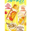 ピカチュウをイメージした「スイーツトリオ フルーチュウ」が登場♡『マックシェイク® 黄桃味』『マックフルーリー® チョコバナナ味』『ホットアップルカスタードパイ』期間限定で発売!