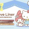 キティ&マイメロ&クロミを可愛くデザイン♡『サンリオキャラクターズ』デザインの「ラブ・ライナー」がドン・キホーテ限定で発売!