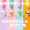 ドリームズ『Umbrella Bite(アンブレラ バイト)』/各1名様・計6名様