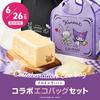 「クロミ」× 高級クリーミー生食パンが初コラボ!『クロミ×ラ・パン 焼印付き生食パン・エコバッグセット』数量限定で発売
