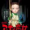 「私のどこが、ダメですか?」スタジオジブリ最新作!ジブリ初のフル3DCG作品『劇場版 アーヤと魔女』の公開日が8月27日(金)に決定☆