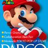 マリオの浴衣にピーチ姫のドレスなど、コラボアイムも目白押し♡ パルコとスーパーマリオがコラボした『パルコ サマーキャンペーン』開催!