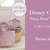 Maison de FLEURから、ラベンダーカラーのフェミニンな「デイジーダック」コレクションが発売!箔プリントやビジューリボン、裏地の華やかな総柄プリントが可愛い♡