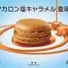 McCafé by Barista®に『マカロン 塩キャラメル』が期間限定で登場!ほどよい甘みと塩味、キャラメルのコクがひとくちで味わえる♡