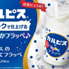 「FAMIMA CAFÉ」のフラッペがカルピス®と待望の初コラボ!ミルクで仕上げる『カルピス®のできたてフラッペ』新発売!