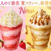 『いちご 練乳フラッペ』『バナナキャラメルフラッペ』がMcCafé by Barista®に期間限定で新登場!人気のフルーツを使った、夏にピッタリのご褒美フラッペ♪