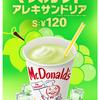 16年ぶりのマスカット味!マクドナルドから『マックシェイク® マスカット アレキサンドリア』新発売