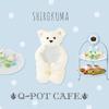キュートなシロクマがひんやりCOOLな夏をお届け♪ Q-pot CAFE.に期間限定シロクマメニューが登場!