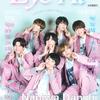 なにわ男子のカッコいい&かわいいカットを1人1ページでお届け♪ 英文情報雑誌『Eye-Ai(あいあい)』2021年9月号が発売!