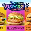 「マクドナルドでハワイなう!」期間限定で開催♪「ハワイアンパンケーキ 3種のベリーソース」と「マックフィズ®太陽のカシス&オレンジ」も新登場!