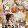 西島秀俊&内野聖陽による、この秋一番あたたかい映画『きのう何食べた?』!主題歌は、スピッツが今作のために書き下ろした「大好物」に決定&楽曲を使用した予告映像が解禁!